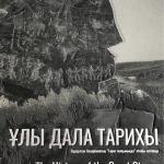 Bildband: The History of The Great Steppe – Nursultan Nasarbajew