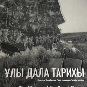 Bildband: The History of The Great Steppe – Nursultan Nasarbajew