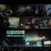 CHTHONIC – MEGAPORT 2021 – Live Album